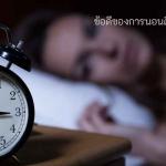 ข้อดีของการนอนดึก