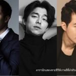 ดารานักแสดงชายซีรีส์เกาหลีที่ค่าตัวแพงที่สุด
